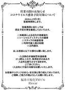 福井片町 リッカー クラブ スナック バー ラウンジ