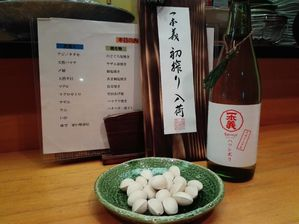 和食と地酒 本伊勢 ブログ