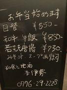 福井片町 和食と地酒 本伊勢 クラブ スナック バー ラウンジ