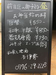 和食と地酒 本伊勢 ブログ