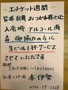 和食と地酒 本伊勢 イベント