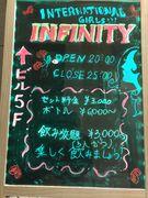 INFINITY インフィニティ ブログ